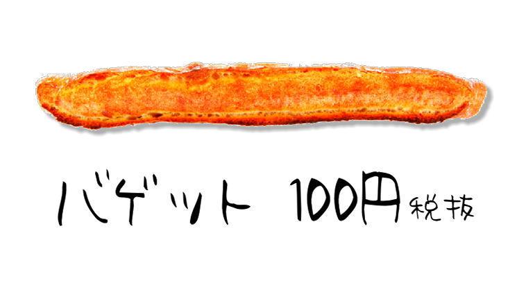 100bage